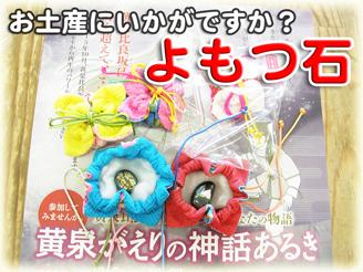 button_yomotsu