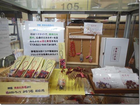 販売(黄泉比良坂、藤村光さん、神話のふるさと) 001
